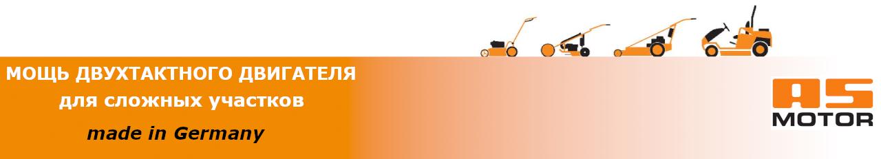 Продажа газонокосилок в Украине