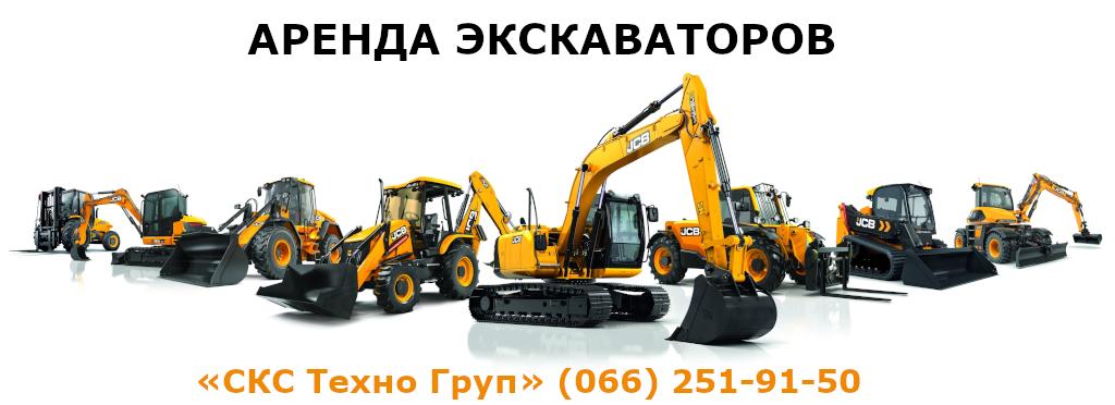 Аренда экскаваторов JCB в Киеве