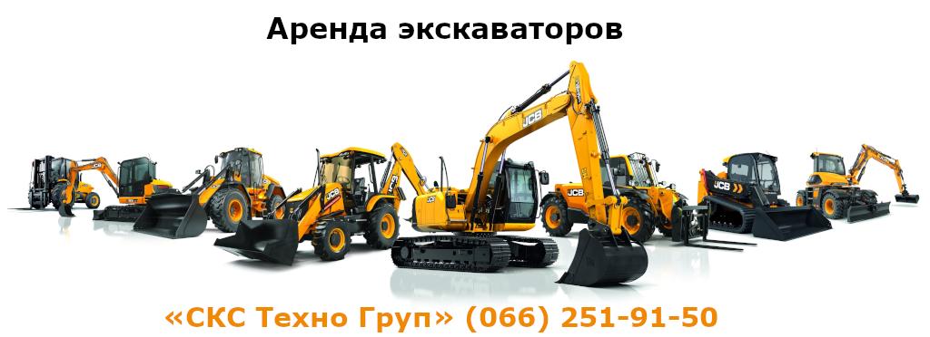 Аренда экскаваторов JCB в Киеве и области